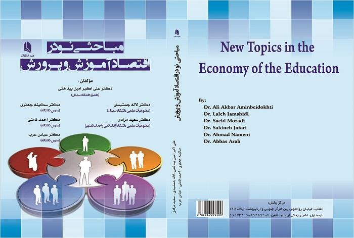 معرفی کتاب مباحثی نو در اقتصاد آموزش و پرورش